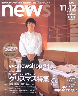 京都初の新店情報マガジン「news」