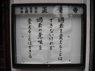 正覺寺 幡山教詮住職様のお言葉
