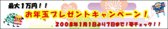 最大1万円のお年玉キャンペーン