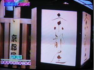 京都屋さんの看板